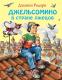 Книга Эксмо Джельсомино в стране Лжецов (Родари Д.) -