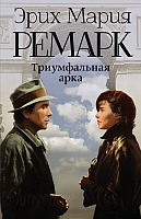 Книга АСТ Триумфальная арка (Ремарк Э.) -