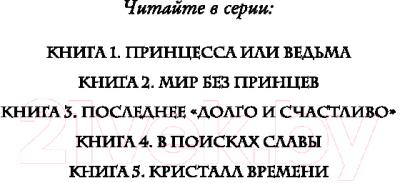 Книга Эксмо Школа Добра и Зла. Кристалл времени (Чайнани С.)