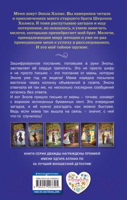 Книга Эксмо Холмс и зловещие знаки (Спрингер Н.)