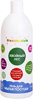 Средство для мытья посуды Freshbubble Хвойный лес (500мл) -