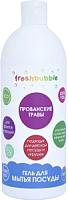 Средство для мытья посуды Freshbubble Прованские травы (500мл) -