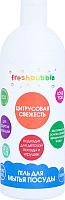 Средство для мытья посуды Freshbubble Цитрусовая свежесть (500мл) -
