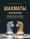 Книга Эксмо Шахматы для начинающих. Правила, навыки, тактики (Калиниченко Н.) -