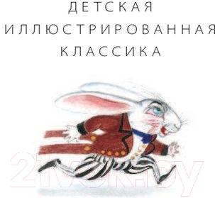 Книга АСТ Алиса в Стране Чудес (Кэрролл Л.)