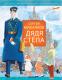 Книга АСТ Дядя Степа (Михалков C.) -