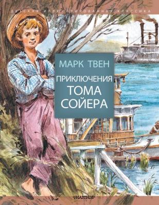 Книга АСТ Приключения Тома Сойера