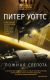Книга АСТ Ложная слепота (Уоттс П.) -