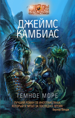 Книга АСТ Темное море (Камбиас Д.)
