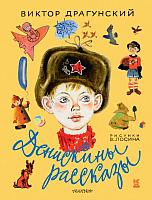 Книга АСТ Денискины рассказы (Драгунский В.) -
