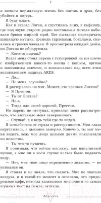 Книга АСТ Абиссаль (Крамер С.)