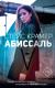 Книга АСТ Абиссаль (Крамер С.) -