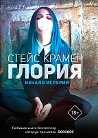 Книга АСТ Глория. Начало истории (Крамер С.) -