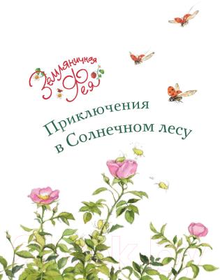 Книга АСТ Земляничная фея. Большая книга приключений (Дале Ш.)