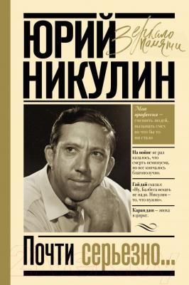 Книга АСТ Почти серьезно (Никулин Ю.)