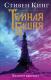 Книга АСТ Колдун и кристалл (Кинг С.) -