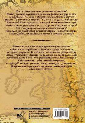 Книга АСТ Роксолана (Носовский Г., Фоменко А.)