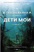 Книга АСТ Дети мои (Яхина Г.) -