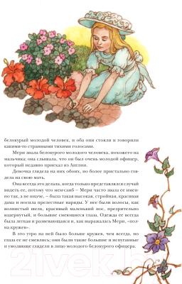Книга АСТ Таинственный сад (Бернетт Ф.)