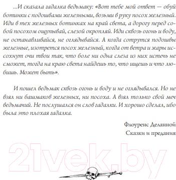 Книга АСТ Ведьмак.Крещение огнем (Сапковский А.)