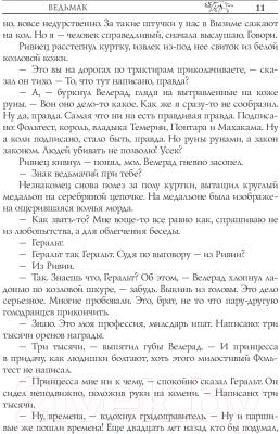 Книга АСТ Ведьмак. Последнее желание (Сапковский А.)