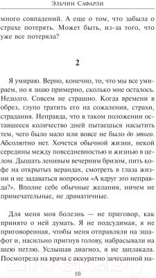 Книга АСТ Если бы ты знал (Сафарли Э.)