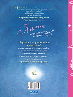 Книга АСТ Лилия и переполох в волшебном лесу (Дале Ш.)