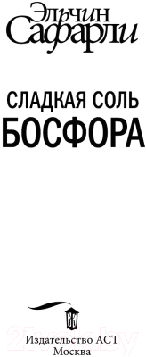 Книга АСТ Сладкая соль Босфора (Сафарли Э.)