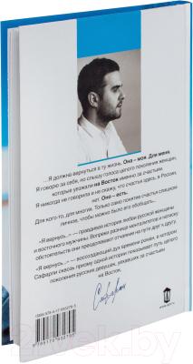 Книга АСТ Я вернусь (Сафарли Э.)