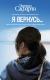 Книга АСТ Я вернусь (Сафарли Э.) -