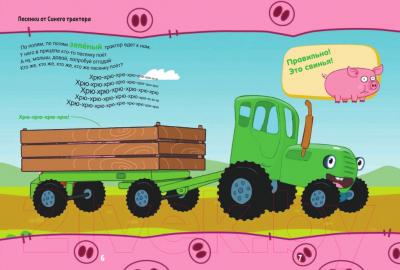 Развивающая книга АСТ Большая книга от Синего трактора