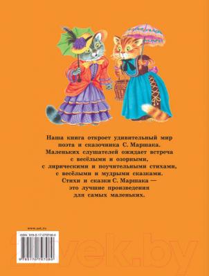 Книга АСТ Стихи и сказки для самых маленьких (Маршак С.)