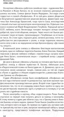 Книга АСТ Я побит - начну сначала! (Быков Р.)
