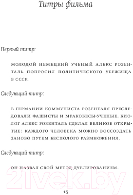 Книга АСТ Триумф Времени и Бесчувствия (Сорокин В.)