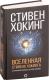 Книга АСТ Вселенная Стивена Хокинга (Хокинг С.) -