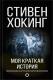Книга АСТ Моя краткая история. Автобиография (Хокинг С.) -
