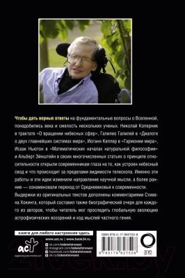 Книга АСТ На плечах гигантов (Хокинг С.)