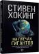 Книга АСТ На плечах гигантов (Хокинг С.) -