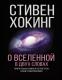 Книга АСТ О Вселенной в двух словах (Хокинг С.) -