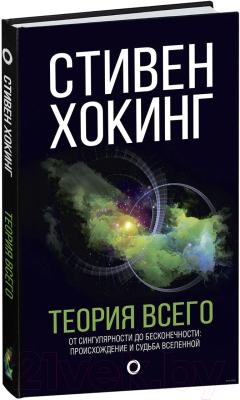 Книга АСТ Теория Всего (Хокинг С.)