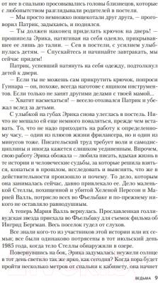 Книга Эксмо Ведьма (Лэкберг К.)