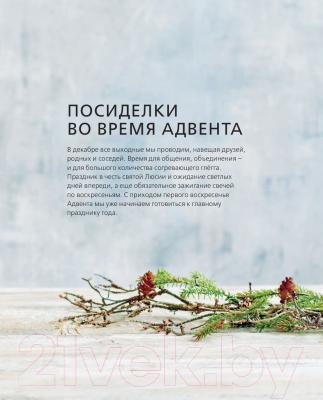 Книга Эксмо Волшебная зима. Рецепты и традиции Скандинавии (Аурель Б.)