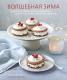 Книга Эксмо Волшебная зима. Рецепты и традиции Скандинавии (Аурель Б.) -