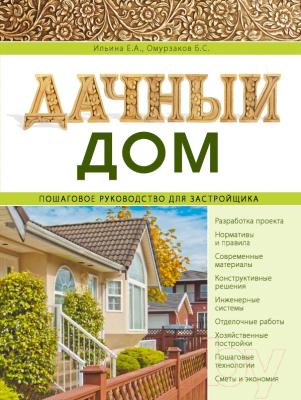 Книга Эксмо Дачный дом (Ильина Е., Омурзаков Б.)