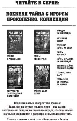 Книга Эксмо Тайны Марса (Прокопенко И.)
