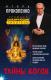 Книга Эксмо Тайны богов (Прокопенко И.) -