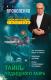 Книга Эксмо Тайны подводного мира (Прокопенко И.) -