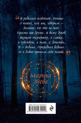 Книга Эксмо Рожденная быть ведьмой (Зуева М.)