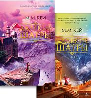 Набор книг Азбука Далекие шатры. 2 тома (Кей М.) -