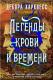 Книга Азбука Легенды крови и времени (Харкнесс Д.) -